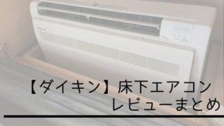 【ダイキン】床下エアコン レビューまとめ