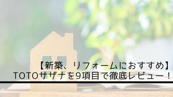 【新築、リフォームにおすすめ】TOTOサザナを9項目で徹底レビュー!