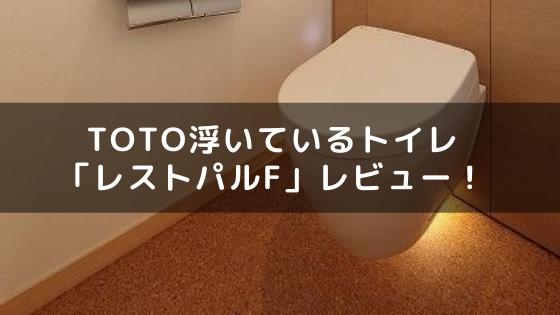 【TOTOレストパルF】浮いているトイレの3つのデメリットと価格レビュー