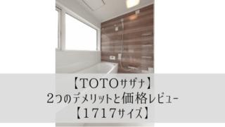 【TOTOサザナ】2つのデメリットと価格レビュー【1717サイズ】