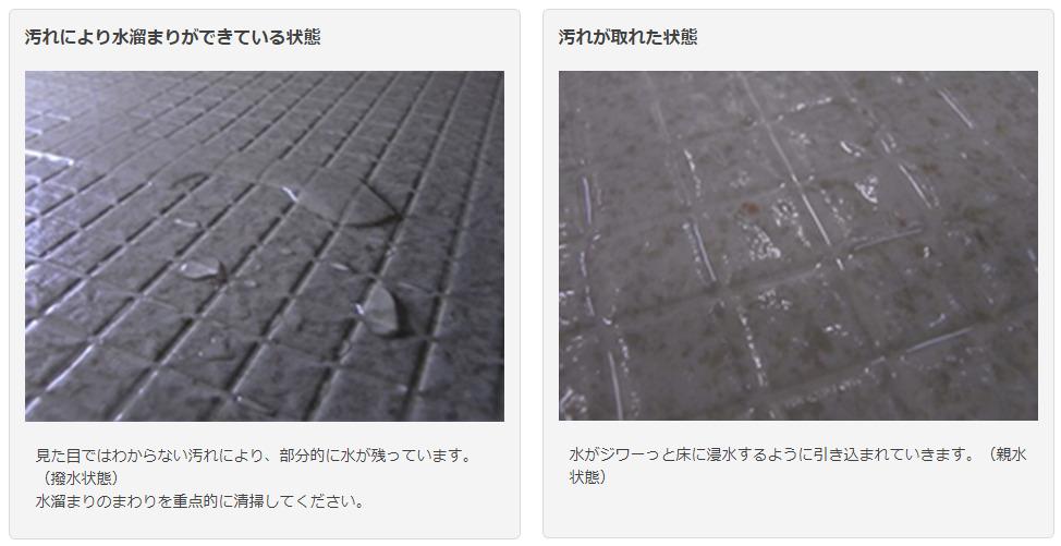カラリ床の掃除