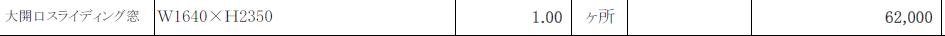APW430大開口スライディングの購入価格