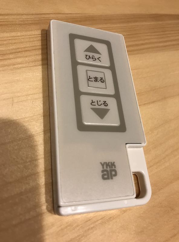 APE330高所用窓のリモコン