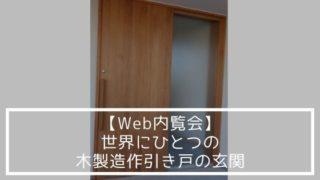 【Web内覧会】世界にひとつの木製造作引き戸の玄関
