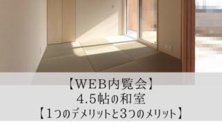 【Web内覧会】4.5畳の和室【1つのデメリットと3つのメリット】