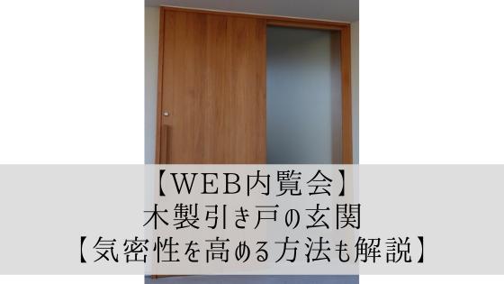 【WEB内覧会】木製引き戸の玄関【気密性を高める方法も解説】