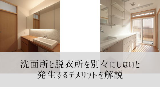 【内覧会】洗面所と脱衣所を別々にしないと発生するデメリットを解説
