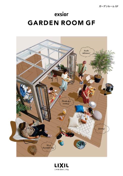 リクシル ガーデンルームGF