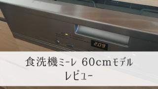 【食洗機ミーレ60cm】3つのデメリットと価格レビュー
