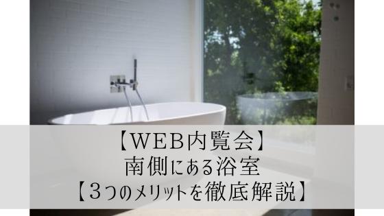 【Web内覧会】南側にある浴室【3つのメリットを徹底解説】
