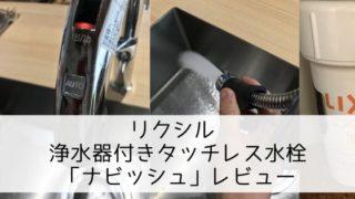 【リクシル】ナビッシュハンズフリー実機レビュー【5項目で評価】
