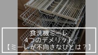 食洗機ミーレの4つのデメリット【ミーレが不向きなひとは?】