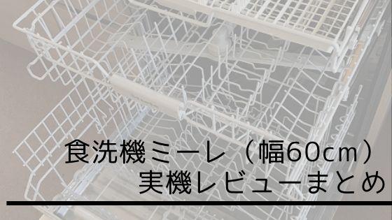食洗機ミーレ(幅60cm)の実機レビューまとめ