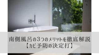 【内覧会】南側風呂の3つのメリットを徹底解説【カビ予防の決定打】