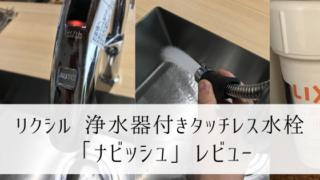 【ナビッシュハンズフリー】浄水器付きタッチレス水栓の1つのデメリットと価格レビュー