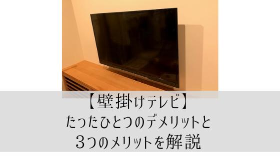 【壁掛けテレビ】たったひとつのデメリットと3つのメリットを解説