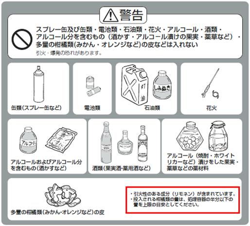 【生ごみ処理機】乾燥式 投入できるもの/投入できないもの