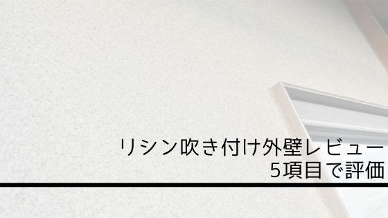 リシン吹き付け外壁レビュー【5項目で評価】