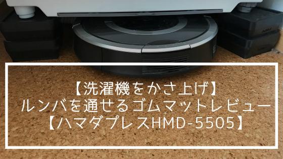 【洗濯機をかさ上げ】ルンバを通せるゴムマットレビュー【ハマダプレスHMD-5505】