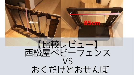 ベビーゲート2製品(西松屋・おくだけとおせんぼ)比較レビュー!