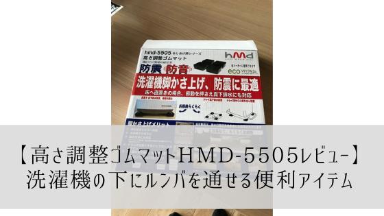 【高さ調整ゴムマットHMD-5505レビュー】洗濯機の下にルンバを通せる便利アイテム