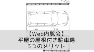 【Web内覧会】平屋の屋根付き駐車場(カーポート)の3つのメリット