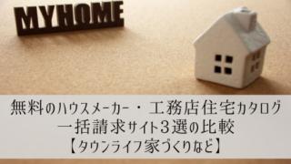 【無料】ハウスメーカー住宅カタログ一括請求サイト3選の比較【タウンライフ家づくりなど】