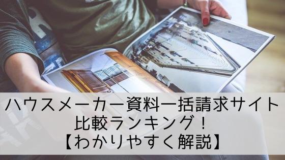 【ハウスメーカー】平屋のカタログ一括請求サイト比較ランキング!【タウンライフ家づくりなど】