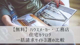 【無料】住宅カタログ一括請求サイト3選の比較【タウンライフ家づくりなど】