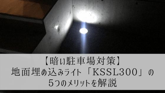 【暗い駐車場対策】地面埋め込みライト「KSSL300」の5つのメリットを解説