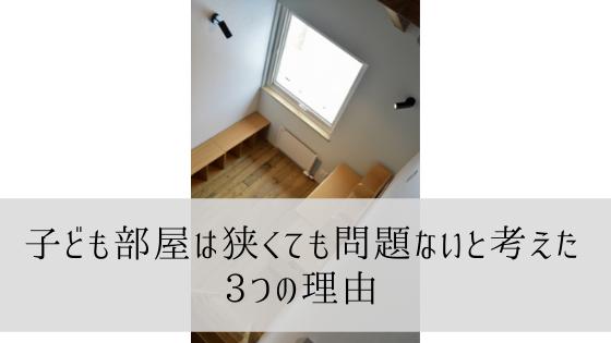子ども部屋は狭くても問題ないと考えた3つの理由