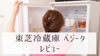 東芝冷蔵庫 ベジータのレビュー