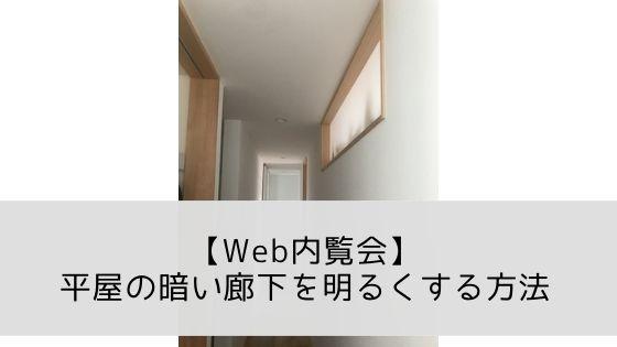 【Web内覧会】平屋の暗い廊下を明るくする方法【対策実例】