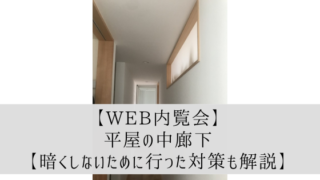 【Web内覧会】平屋の中廊下【暗くしないために行った対策も解説】