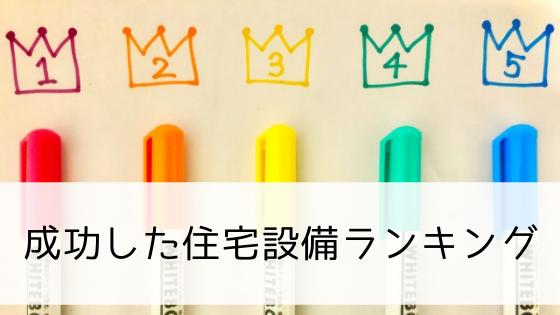 成功した住宅設備ランキング【リフォームにも最適!】