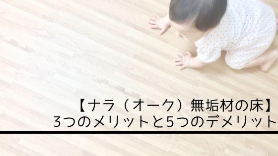 【ナラ(オーク)無垢材の床】3つのメリットと5つのデメリット