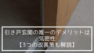 引き戸玄関の唯一のデメリットは気密性【3つの改善策も解説】