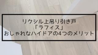 【リクシル上吊り引き戸「ラフィス」レビュー】おしゃれなハイドアの4つのメリット
