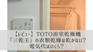 【レビュー】TOTO浴室乾燥機「三乾王」の衣類乾燥は乾かない?電気代はいくら?