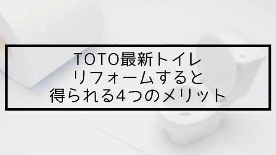 TOTO最新トイレにリフォームすることで得られる4つのメリット