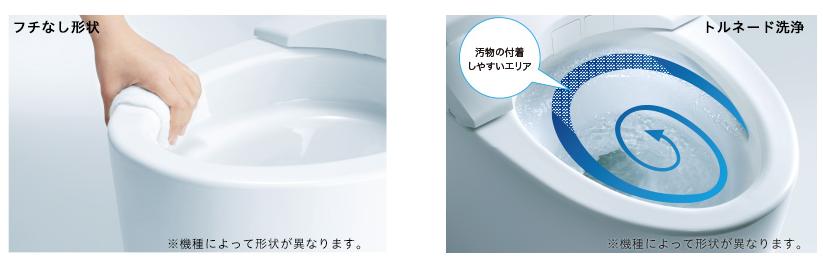 TOTOトイレはフチなし形状