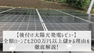 【後付け太陽光発電レビュー】全額ローンでも200万円以上儲かる理由を徹底解説!