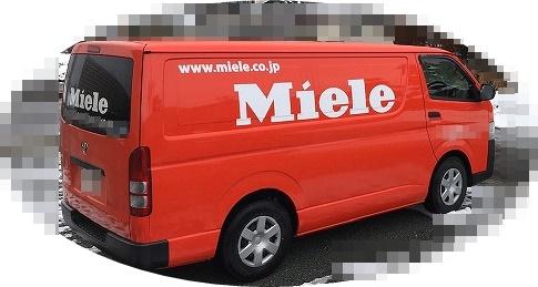 ミーレのサービスカー