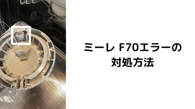 ミーレのF70エラーの対処方法