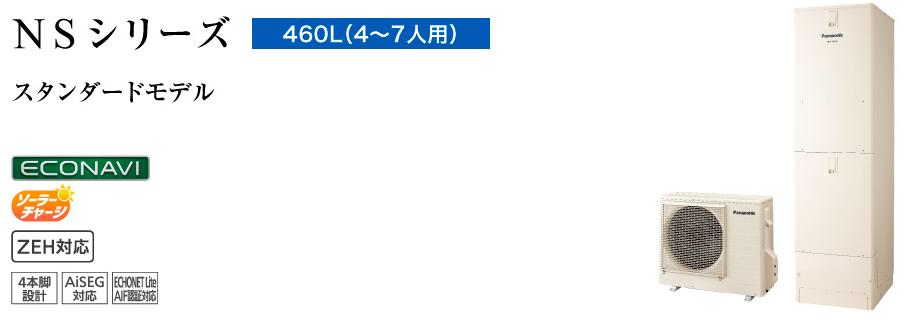 パナソニックの「HE-NS46JQS」