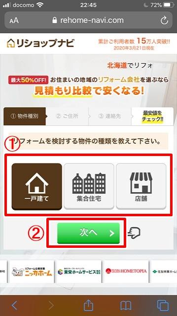 リフォーム物件の種類を選択