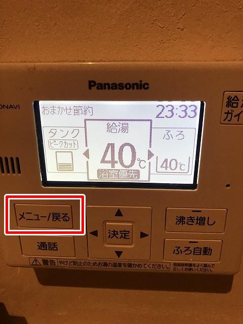 「HE-NS46JQS」エコキュートのリモコン