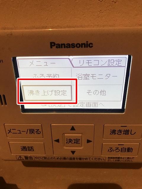 「HE-NS46JQS」エコキュート 沸き上げ設定