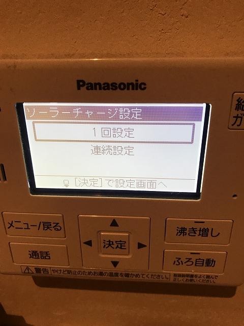 ソーラーチャージ機能の1回設定、連続設定の選択