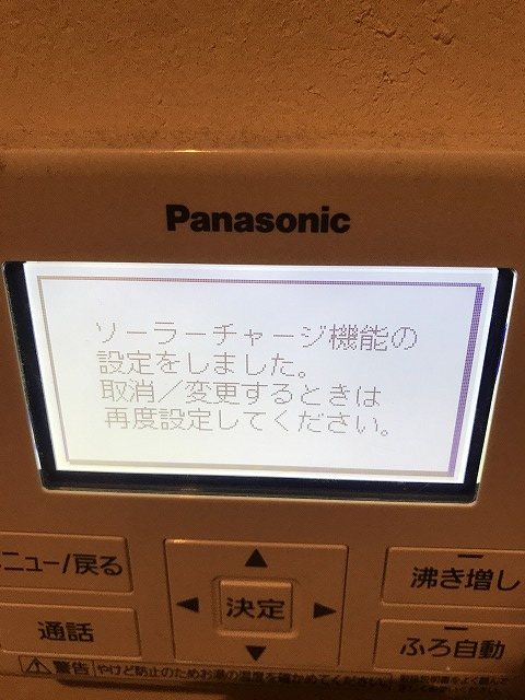 ソーラーチャージ設定の設定完了確認メッセージ